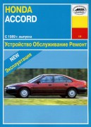Accord 89 arus
