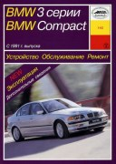 BMW 3 Compact 91 arus