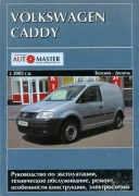 Caddy ukr