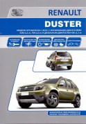Duster AN
