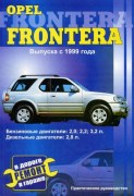 FRONTERA 99 ponch