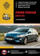 Ford focus C519 mnt