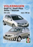 Golf V Plus Jetta Touran 2003 ch