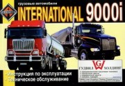 Interhational-9000