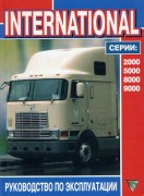 International 2000-9000 terc