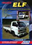 Isuzu Elf do 1993