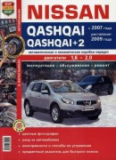 Nissan Qashqai color (World Avtoknig)