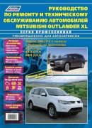 Outlander XL 2006-12 profi