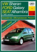 Sharan Ford Galaxy Seat Alhambra 95 arus