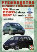 Sharan Ford Galaxy Seat alhambra 2000 ch