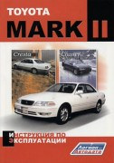 Toyota Mark II 96