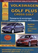 VW Golf Plus (Argo)