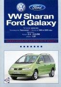 sharan ford galaxy rotor
